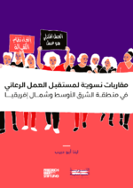 [Feminist perspectives on care work in the MENA region]