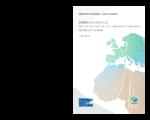 Experiencias sindicales por los derechos de los trabajadores migrantes en África y Europa