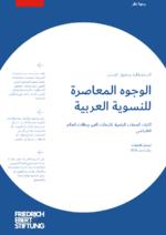[The current faces of Arab feminisms]